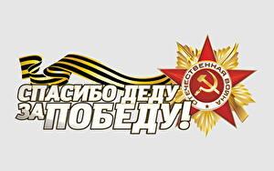 Papéis de parede Feriados Dia da Vitória 9 de maio Desenho vetorial Texto Fundo branco Russo Ordem medalha