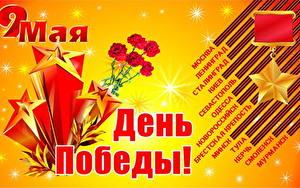 Bilder Feiertage Tag des Sieges 9 Mai Russisches