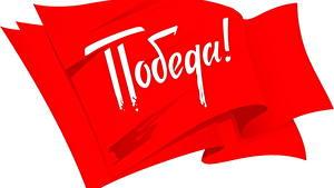 Fotos Feiertage Tag des Sieges 9 Mai Vektorgrafik Flagge Russische