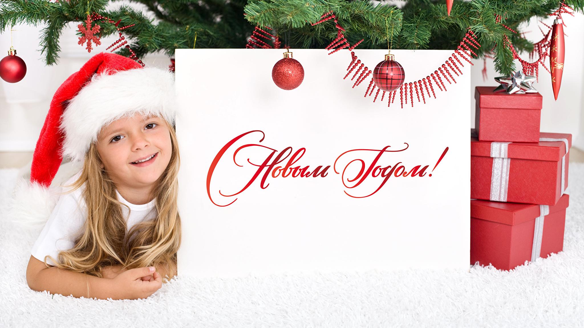 Hintergrundbilder Kleine Mädchen Neujahr Russische Kinder Mütze Geschenke Kugeln Starren Feiertage 2048x1152 Blick