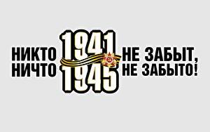Papéis de parede Feriados Dia da Vitória 9 de maio Desenho vetorial Palavra Fundo branco Russo