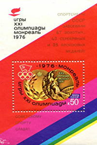 Wallpaper Postage stamp Russian Olympic Games, Montreal, Canada, 1976 Sport