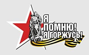 Papéis de parede Feriados Dia da Vitória 9 de maio Desenho vetorial Texto Fundo branco Russo
