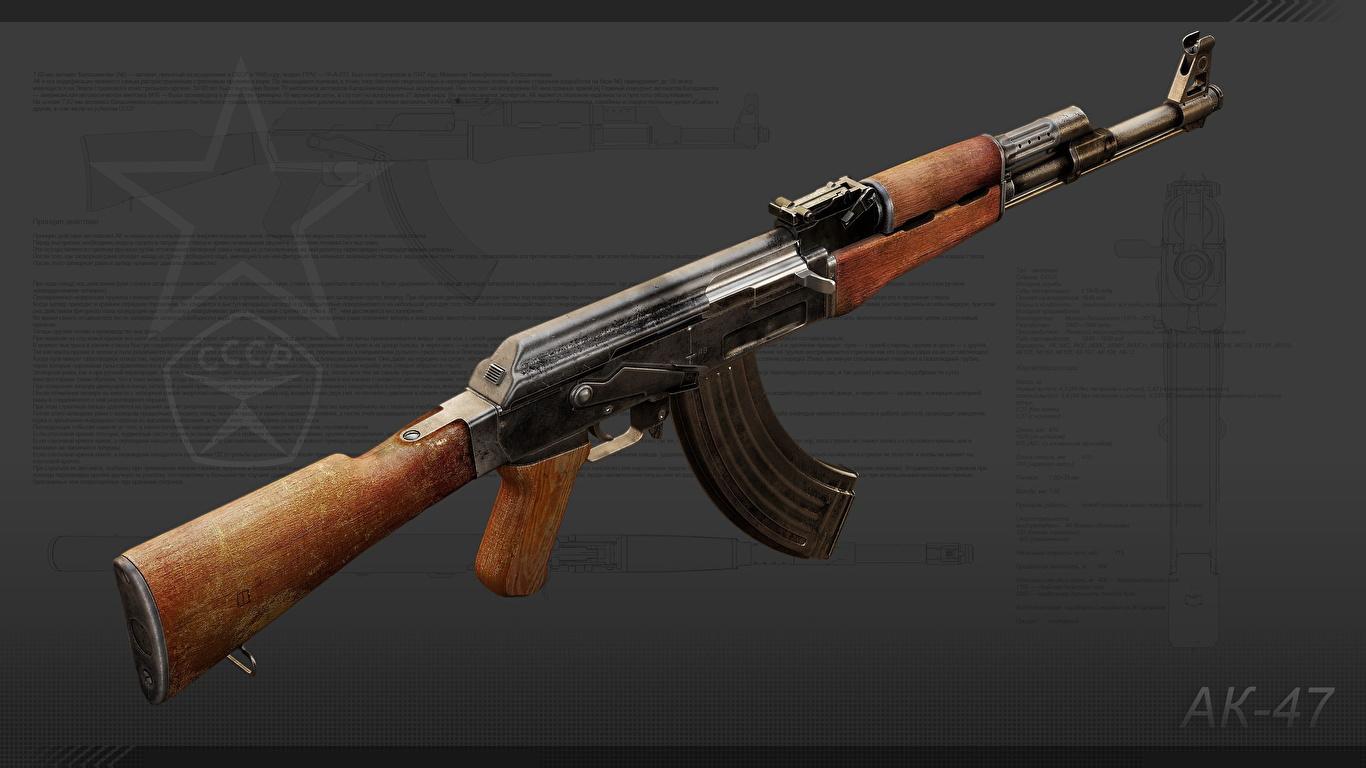 Fondos De Pantalla 1366x768 Fusil De Asalto Ak 47 Ruso