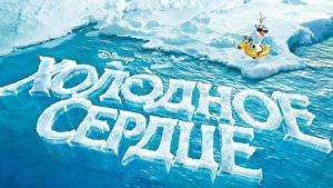 Bilder Die Eiskönigin – Völlig unverfroren Eis