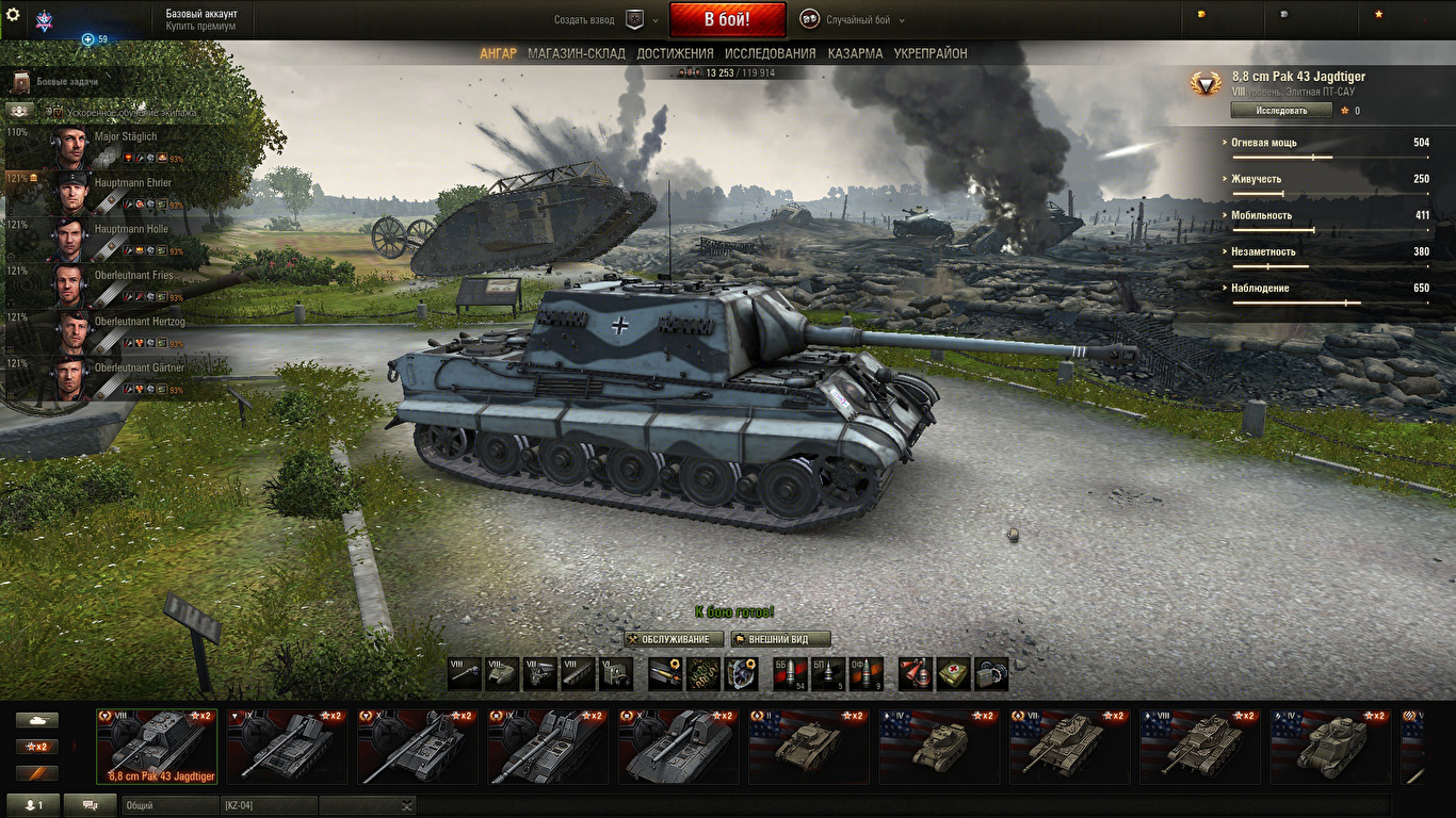 A 43 Wot picture wot spg 8.8 cm pak 43 jagdtiger in the hangar games