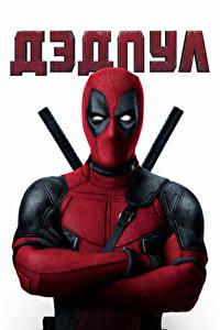 Bilder Deadpool Held Superhelden Text Russischer Film Fantasy