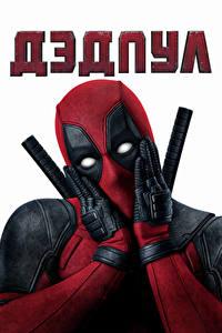 Desktop hintergrundbilder Deadpool Held Superhelden Text Russischer Film Fantasy