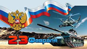 Bilder Tag des Verteidigers des Vaterlandes Feiertage Panzer Russische Wappen Heer