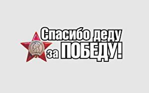Papéis de parede Feriados Dia da Vitória 9 de maio Desenho vetorial Texto Fundo branco Ordem medalha Russo