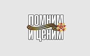 Papéis de parede Feriados Dia da Vitória 9 de maio Desenho vetorial Fundo branco Palavra Russo