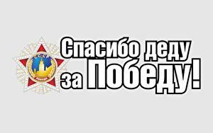 Papéis de parede Feriados Dia da Vitória 9 de maio Desenho vetorial Palavra Fundo branco Russo Ordem medalha