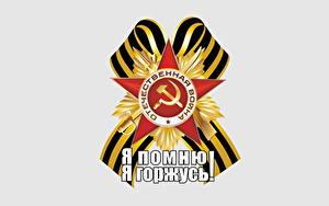 Papéis de parede Dia da Vitória 9 de maio Desenho vetorial Feriados Texto Ordem medalha Russo