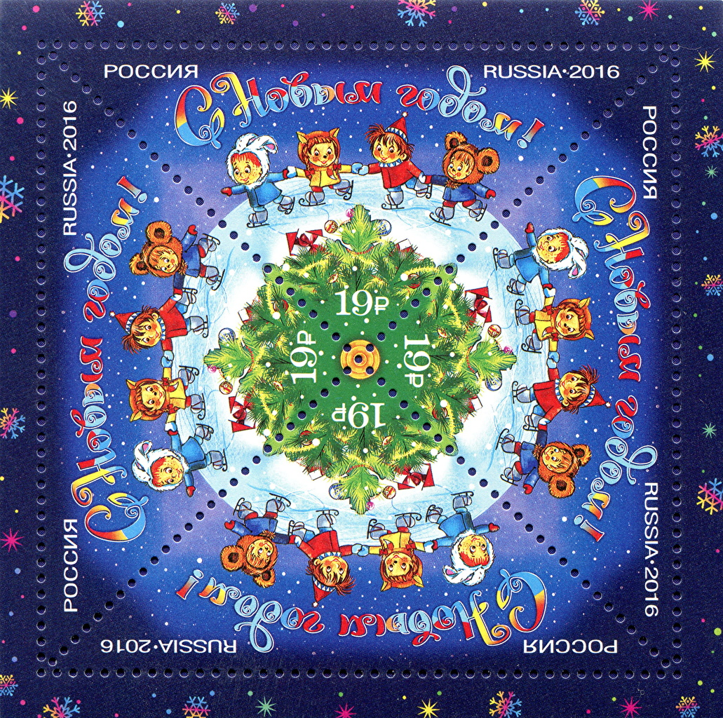 Picture New year Postage stamp Russian Holidays stamps Christmas
