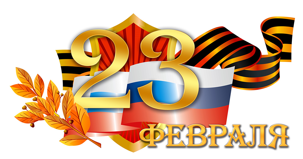 Fotos Tag des Verteidigers des Vaterlandes Russische Flagge Band Feiertage Weißer hintergrund