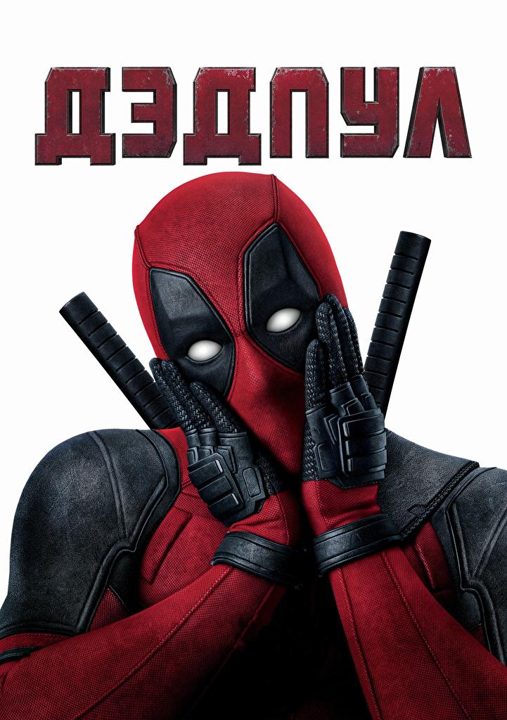 Foto Superhelden Deadpool held Russische Fantasy film Geschreven woord  voor Mobiele telefoon Films tekst woorden