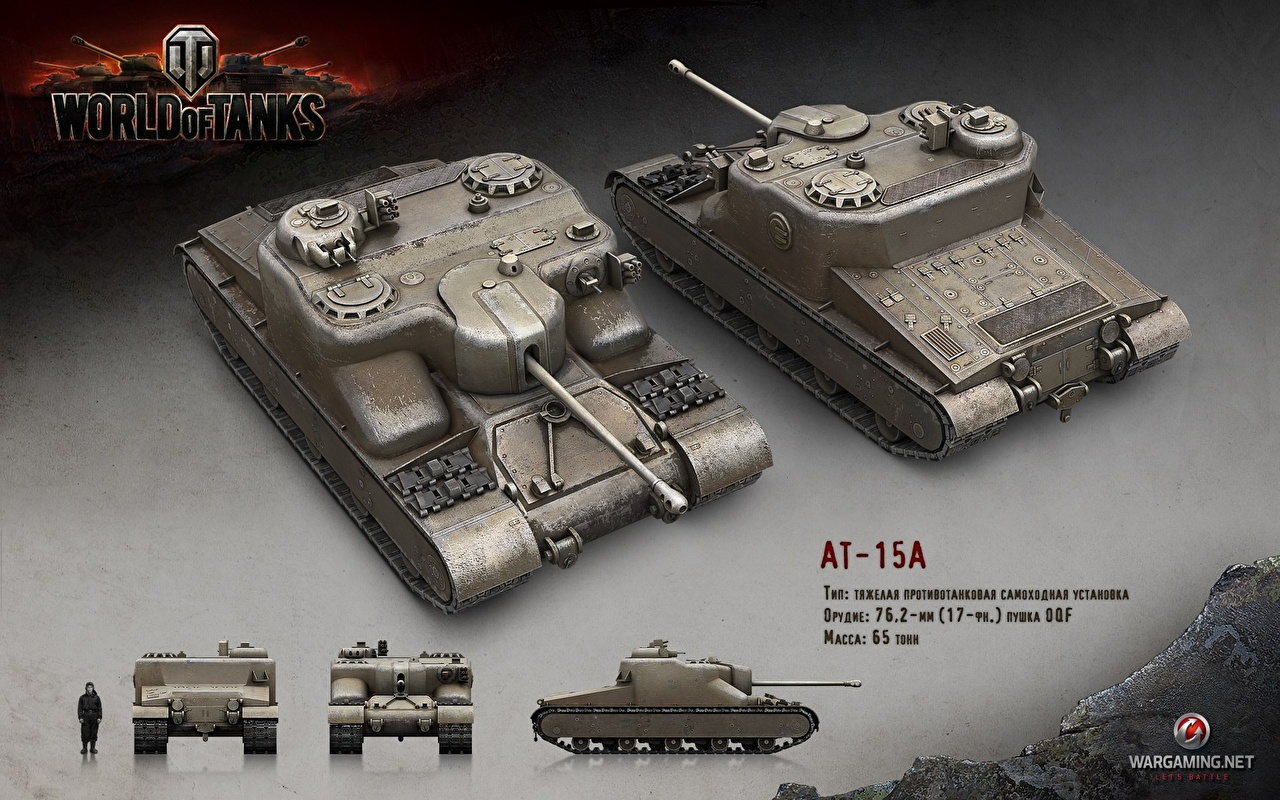 Фотография World of Tanks танк АТ-15А компьютерная игра