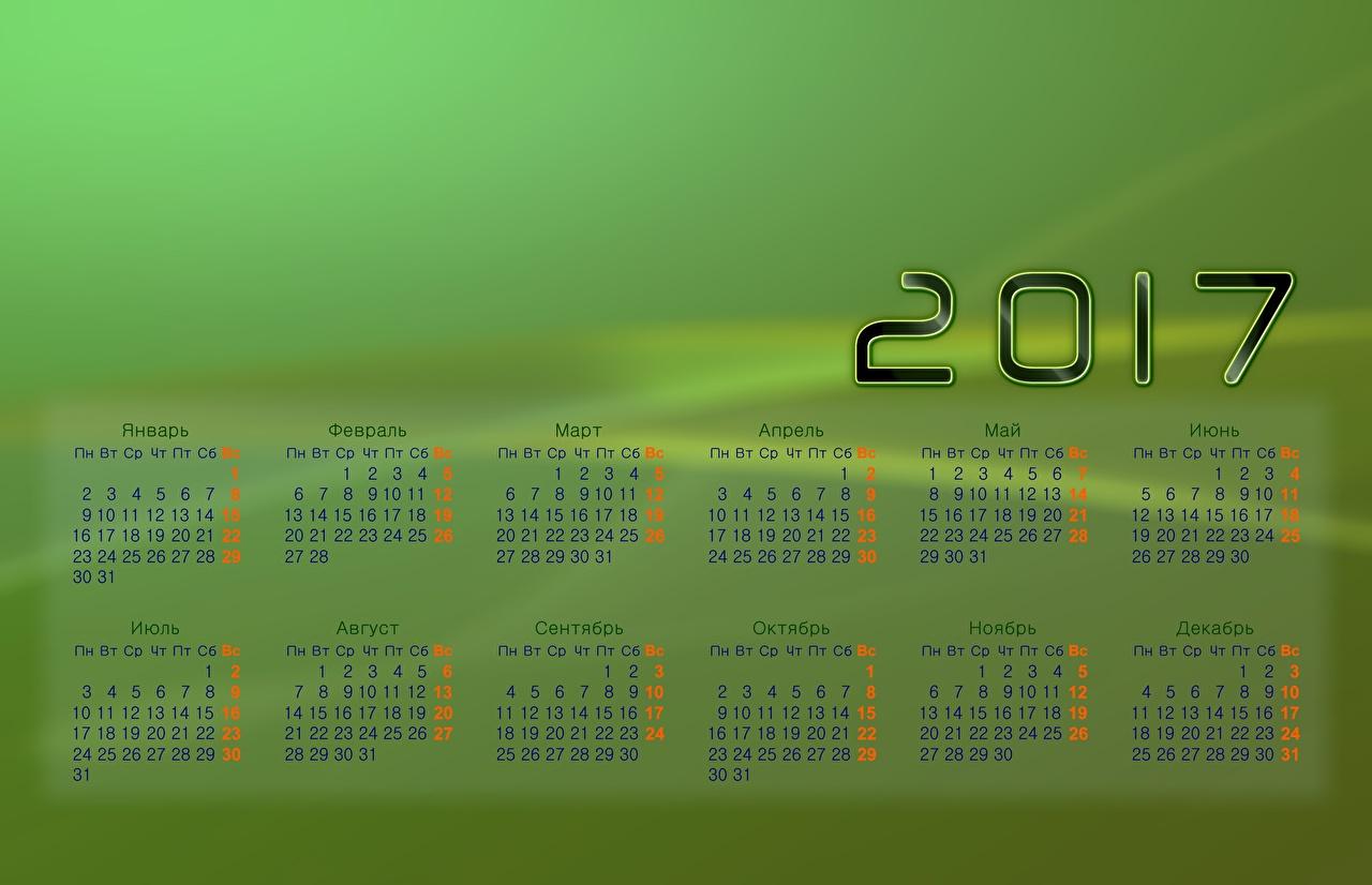 Fotos von 2017 Russische Kalender russisches russischer