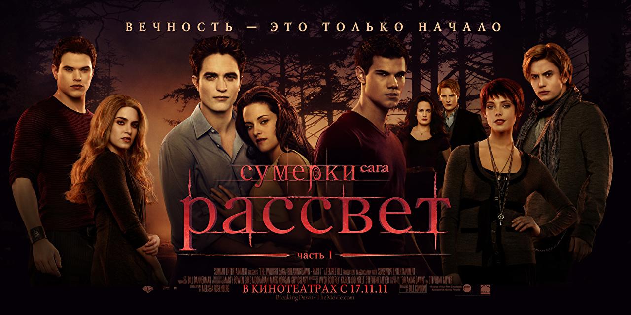 Picture The Twilight Saga Breaking Dawn The Twilight Saga Taylor Lautner Kristen Stewart Robert Pattinson Movies film