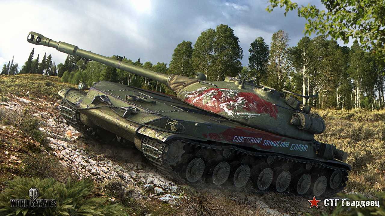 Bilder World of Tanks Panzer Russische STG Guardsman Spiele WOT