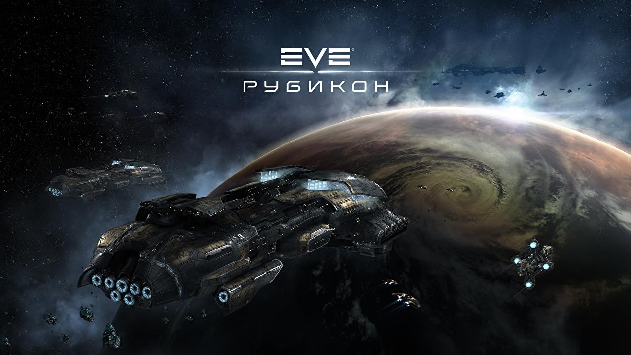 壁紙 イブ オンライン 船 惑星 ゲーム 宇宙空間 3dグラフィックス ダウンロード 写真