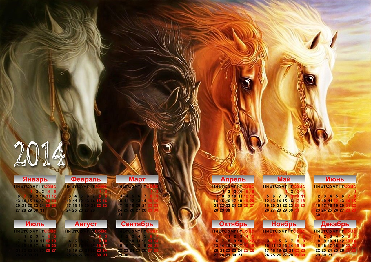 Images 2014 Horses Calendar Animals Painting Art