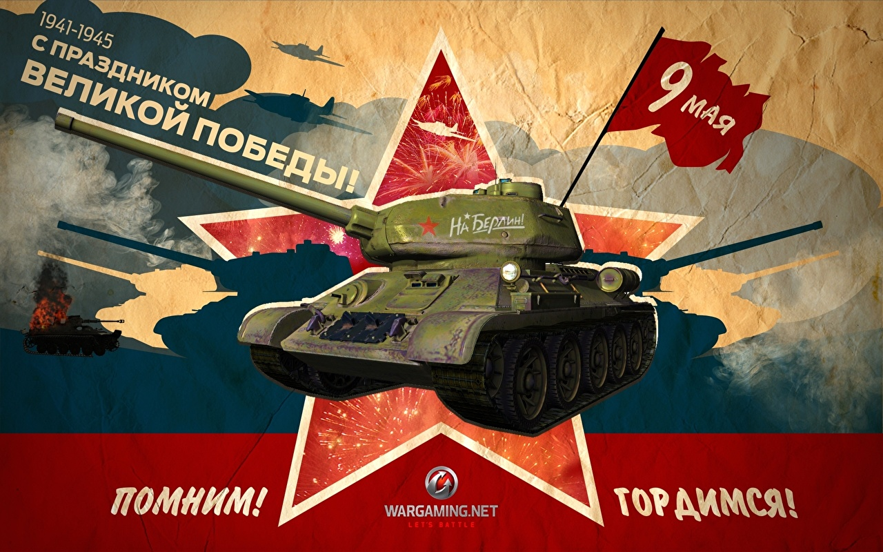 Picture World of Tanks T-34 Tanks T-34-85 Games Holidays WOT tank vdeo game