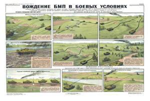 Wallpapers MICV BMP in combat