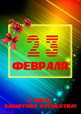 Bilder Feiertage Tag des Verteidigers des Vaterlandes Nelken Russische Schleife