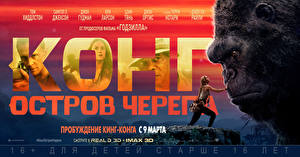 Image Kong: Skull Island Monkeys Russian film