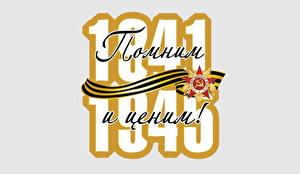 Papel de Parede Desktop Feriados Dia da Vitória 9 de maio Desenho vetorial Fundo branco Texto Russos