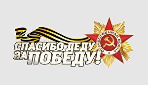 Papel de Parede Desktop Feriados Dia da Vitória 9 de maio Desenho vetorial Texto Fundo branco Russo Ordem medalha