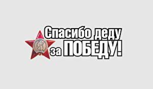 Papel de Parede Desktop Feriados Dia da Vitória 9 de maio Desenho vetorial Texto Fundo branco Ordem medalha Russos