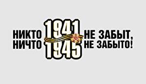 Papel de Parede Desktop Feriados Dia da Vitória 9 de maio Desenho vetorial Palavra Fundo branco Russos