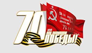 Papel de Parede Desktop Feriados Dia da Vitória 9 de maio Desenho vetorial Palavra Fundo branco Russos Bandeira Foice e martelo
