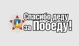 Papel de Parede Desktop Feriados Dia da Vitória 9 de maio Desenho vetorial Palavra Fundo branco Russa Ordem medalha