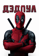 Fonds d'écran Deadpool Héros Super héros Texte Russes Cinéma Fantasy